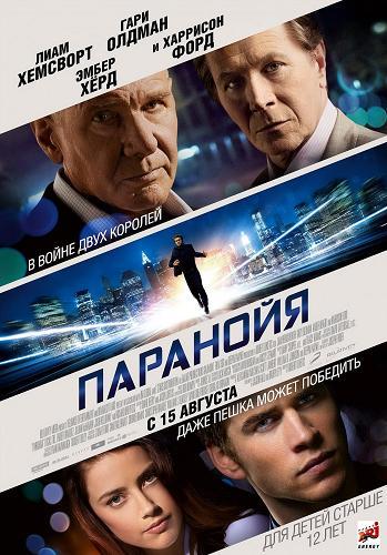 Паранойя / Paranoia (2013)